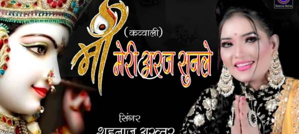 Maa Meri Araj Sunle Devi Bhajan Mp3 Download- Shehnaaz Akhtar