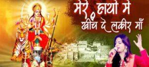 Mere Hantho Me Kheench De Lakir Maa Bhajan Mp3 Download- Uma Lehri