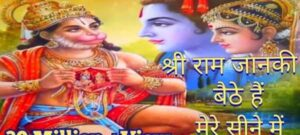 Shree Ram Jaanki Baithe Hein Mere Seene Mein Mp3 Download-  Lakhbir Singh Lakha
