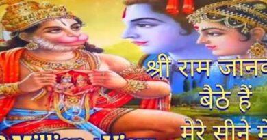 Shree Ram Jaanki Baithe Hein Mere Seene Mein