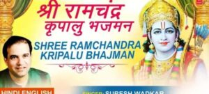 Shri Ram Chandra Kripalu Bhajman Bhajan Mp3 Download- Suresh Wadkar