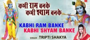 Kabhi Ram Banke Kabhi Shyam Banke Mp3 Download- Tripti Shakya