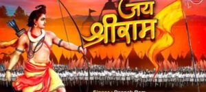 Jai Shree Ram Bolo Goonj Uthega Sara Hindustan Mp3 Download- Deepak ram