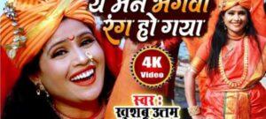 Man Bhagwa Rang Ho Gaya Bhajan Mp3 Download- Khushboo Uttam