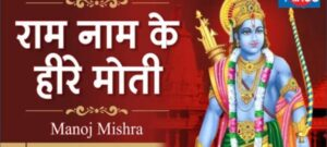 Ram Naam Ke Heere Moti Bhajan Mp3 Download- Manoj Mishra