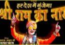 Har Desh Me Gunjega Shree Ram Ka Naara