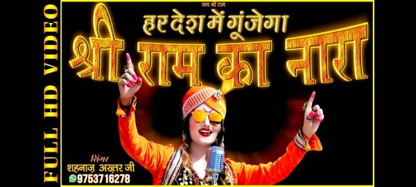 Har Desh Me Gunjega Shree Ram Ka Naara Mp3 Download- Shehnaaz Akhtar