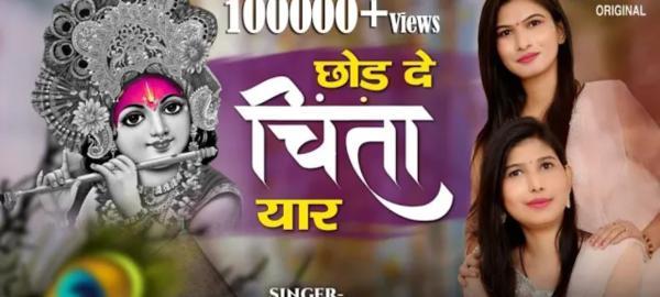 Chod De Chinta Yaar Shyam Bhajan Mp3 Download- Pooja Vandana Sharma