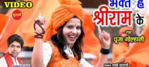 Bhakt Hai Shri Ram Ke Bhajan Mp3 Download- Pooja Golhani