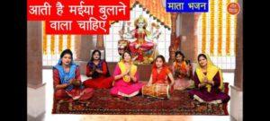 Aati Hai Maiya Bulane Wala Chahiye Bhajan Mp3 Download- Rekha Garg