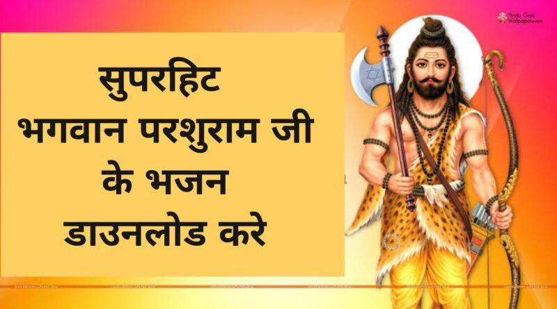 Parshuram Jayanti Bhajan