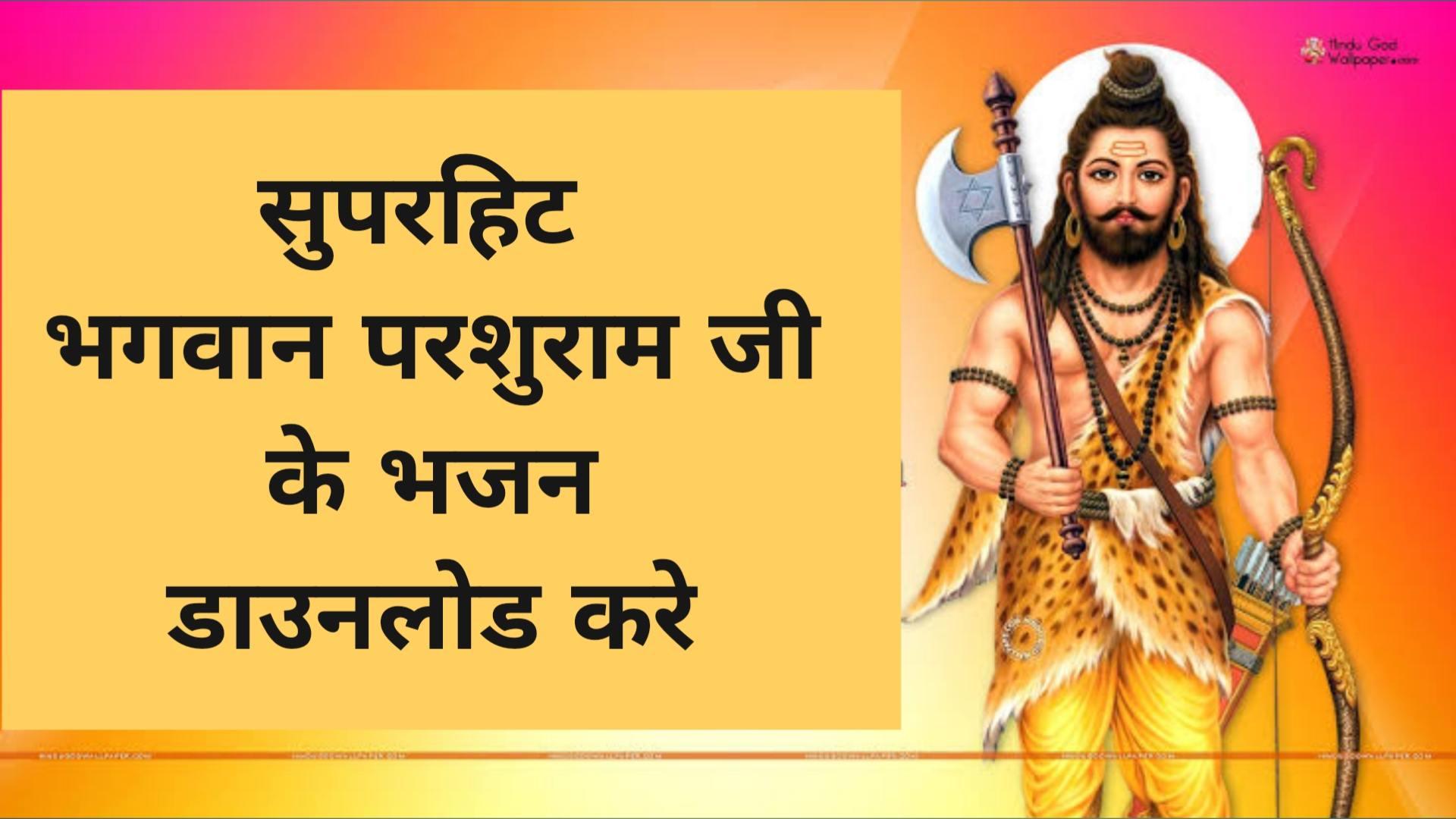 Superhit Parshuram Jayanti Bhajan Song Mp3 Download (320kb)