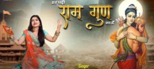Har Ghadi Ram Gun Gaaun Hanuman Bhajan Mp3 Download- Babita Soni