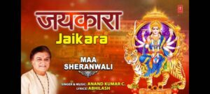 Jaikara Bhajan Mp3 Download- Anand Kumar C.