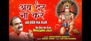 Ab Der Na Kar Hanuman Lala Bhajan Mp3 Download- Shailendra Bharti