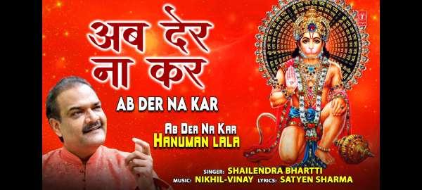 Ab Der Na Kar Hanuman Lala
