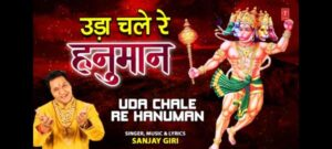 Uda Chale Re Hanuman Bhajan Mp3 Download- Sanjay Giri