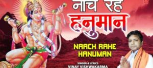Naach Rahe Hanuman Bhajan Mp3 Download- Vinay Vishwakarma