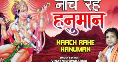 naach rahe hanuman