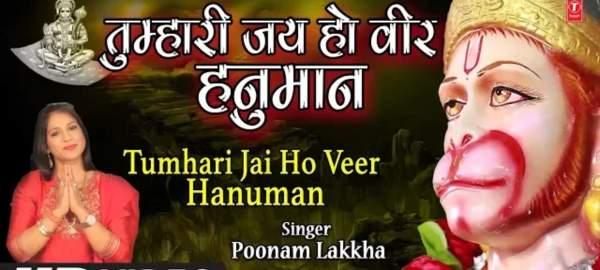 Tumhari Jai Ho Veer Hanuman Bhajan Mp3 Download- Poonam Lakkha