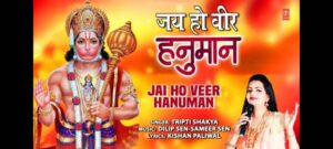 Jai Ho Veer Hanuman Bhajan Mp3 Download- Tripti Shakya