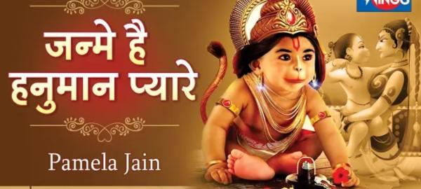 Janme Hai Hanuman Pyare Bhajan Mp3 Download- Pamela Jain