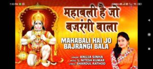 Mahabali Hai Jo Bajrangi Bala Bhajan Mp3 Download- Anuja Sinha