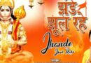 jhande jhul rahe mp3 download