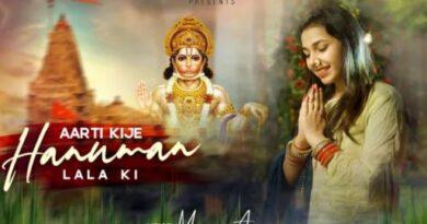 Aarti Kije hanuman Lala Ki