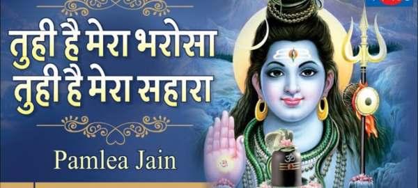 Tuhi Hai Mera Bharosa Tuhi Hai Mera Sahara Mp3 Download- Pamela Jain