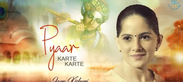 Pyar Karte Karte Bhajan Mp3 Download- Jaya Kishori