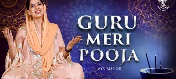 Guru Meri Pooja Bhajan Mp3 Download- Jaya Kishori