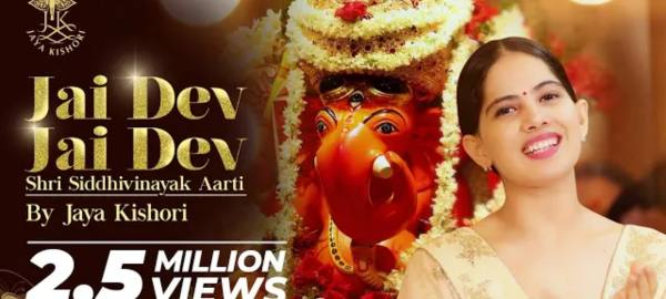 Jai Dev Jai Dev (Siddhivinayak Aarti) Bhajan Mp3 Download- Jaya Kishori