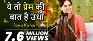 Ye To Prem Ki Baat Hai Udho Bhajan Mp3 Download- Jaya Kishori