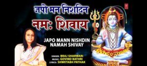 Japo Mann Nishdin Namah Shivay Mp3 Download- Braj Sharwari