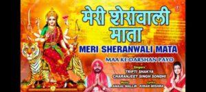 Meri Sheranwali Mata Mp3 Download- Charanjeet Singh, Tripti Shakya