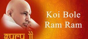 Koi Bole Ram Ram Guruji Bhajan Mp3 Download- Bhai Satwinder Singh