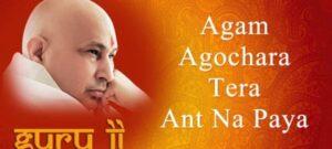Agam Agochara Tera Ant Na Paya Guruji Bhajan Mp3 Download