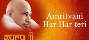 Amritvani Har Har teri Guruji Bhajan Mp3 Download