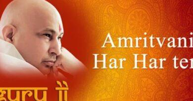 Amritvani Har Har teri