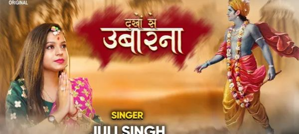 Dukho Se Ubarna Bhajan Mp3 Download- Juli Singh