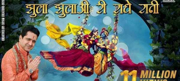 Jhula Jhul Ree Radhe Rani