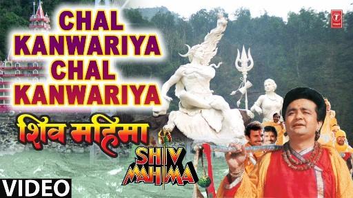 Chal Kanwariya Chal Kanwariya