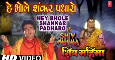 Hey Bhole Shankar Padhaaro