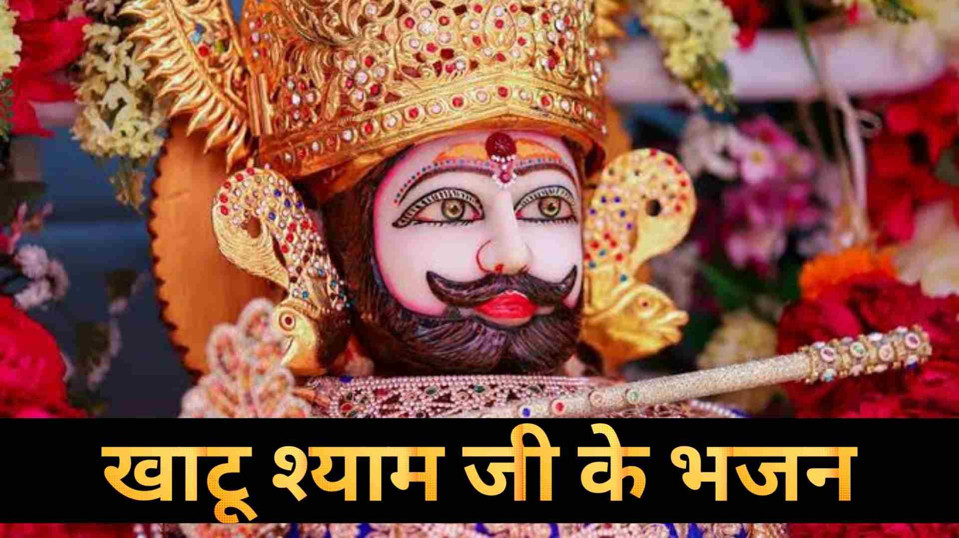 Superhit Khatu Shyam Ke Bhajan Mp3 Download