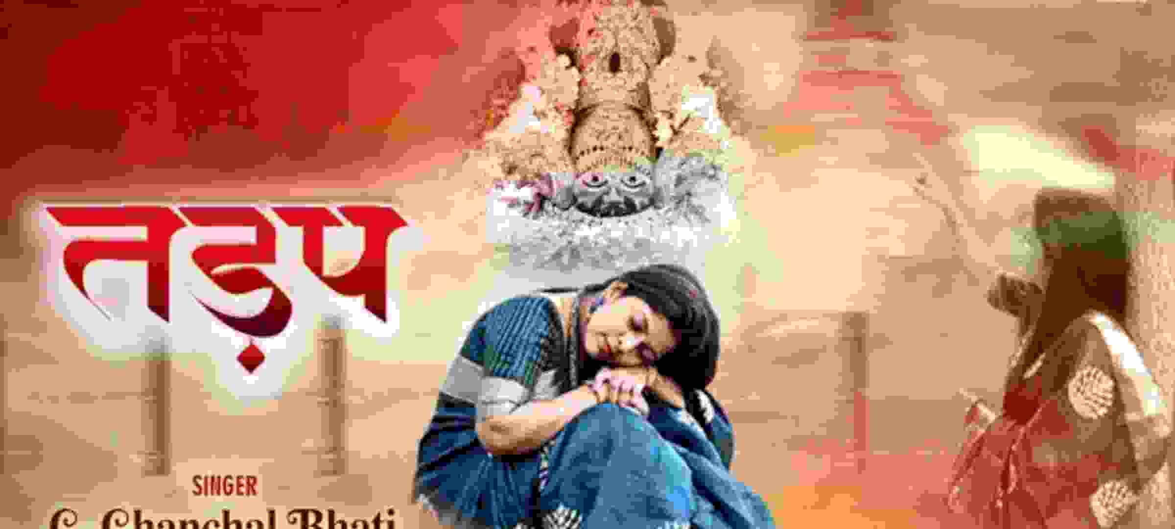 Tadap Shyam Bhajan mp3 download