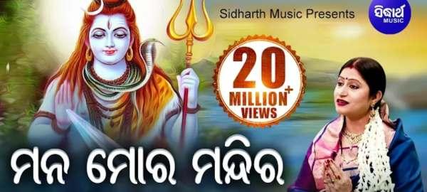 Namita Agrawal Superhit Odia Shiva Bhajan Song