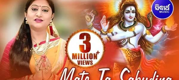 Namita Agrawal Superhit Odia Shiva Bhajan