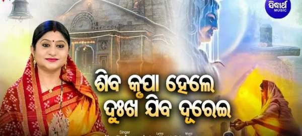 Namita Agrawal Superhit Odia Shiva Bhajan in mp3