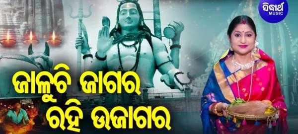 Namita Agrawal Superhit Odia Shiva Bhajan download free